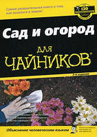 Стивен А. Фрауин Сад и огород для чайников
