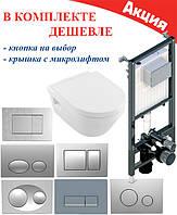 Koller Pool  ANCORA ST 1200+клавиша(хром)+Villeroy&Boch Omnia Architectura 5684H101