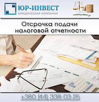 Сертификат на отсрочку подачи налоговой отчетности