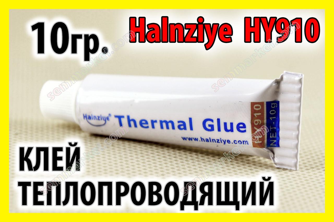 Теплопроводящий клей HY910 10г термоклей теплороводный термоскотч термопрокладка