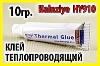 Теплопроводящий клей HY910 10gr термоклей теплороводный термоскотч термопрокладка
