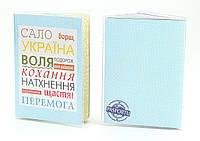 Обложка на паспорт Украина Сало Борщ