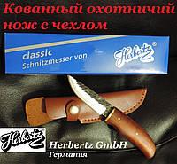 Кованный охотничий нож с кожаным чехлом. Нож Herbertz - Германия.