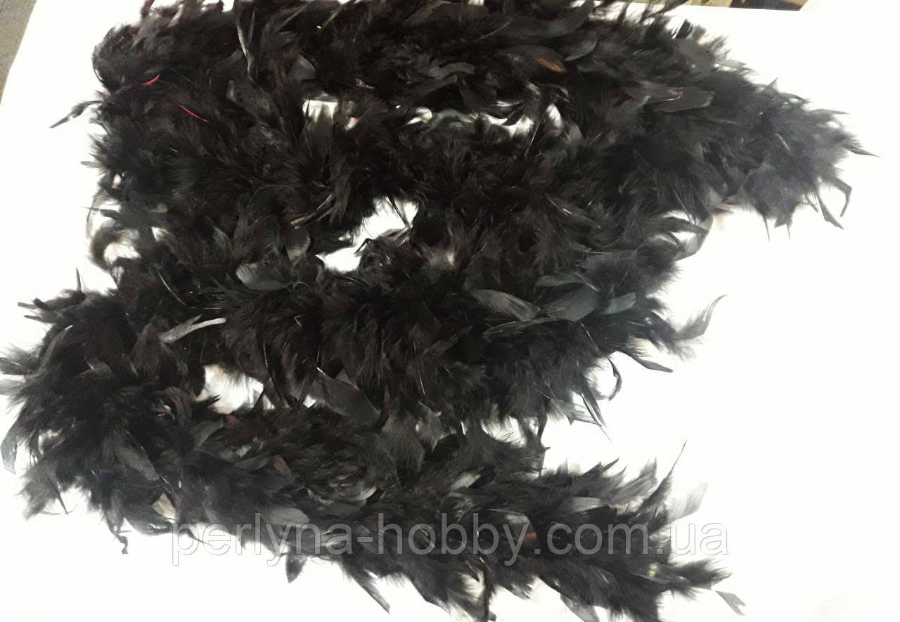 Боа 1,8 м 70 грам, чорний Боа карнавальное перьевое