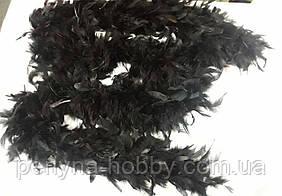 Боа 1,8 м 70 грам, чорний