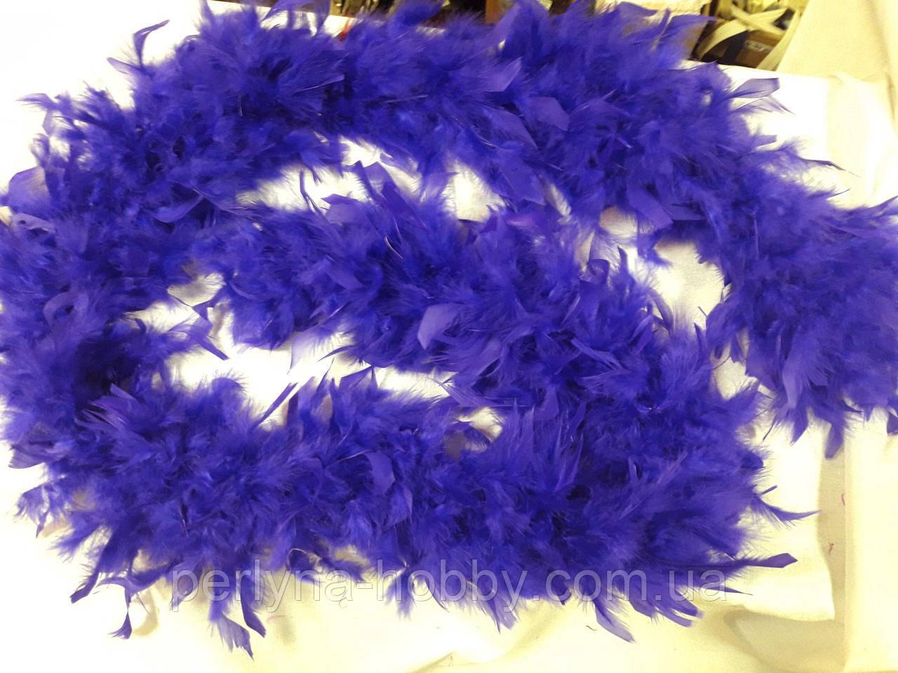 Боа 1,8 м 70 грамм фіолетово-синій (залежно віж освітлення). Боа карнавальное перьевое