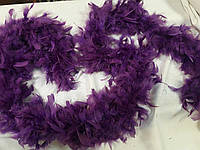 Боа 1,8 м 70 грамм фіолетовий