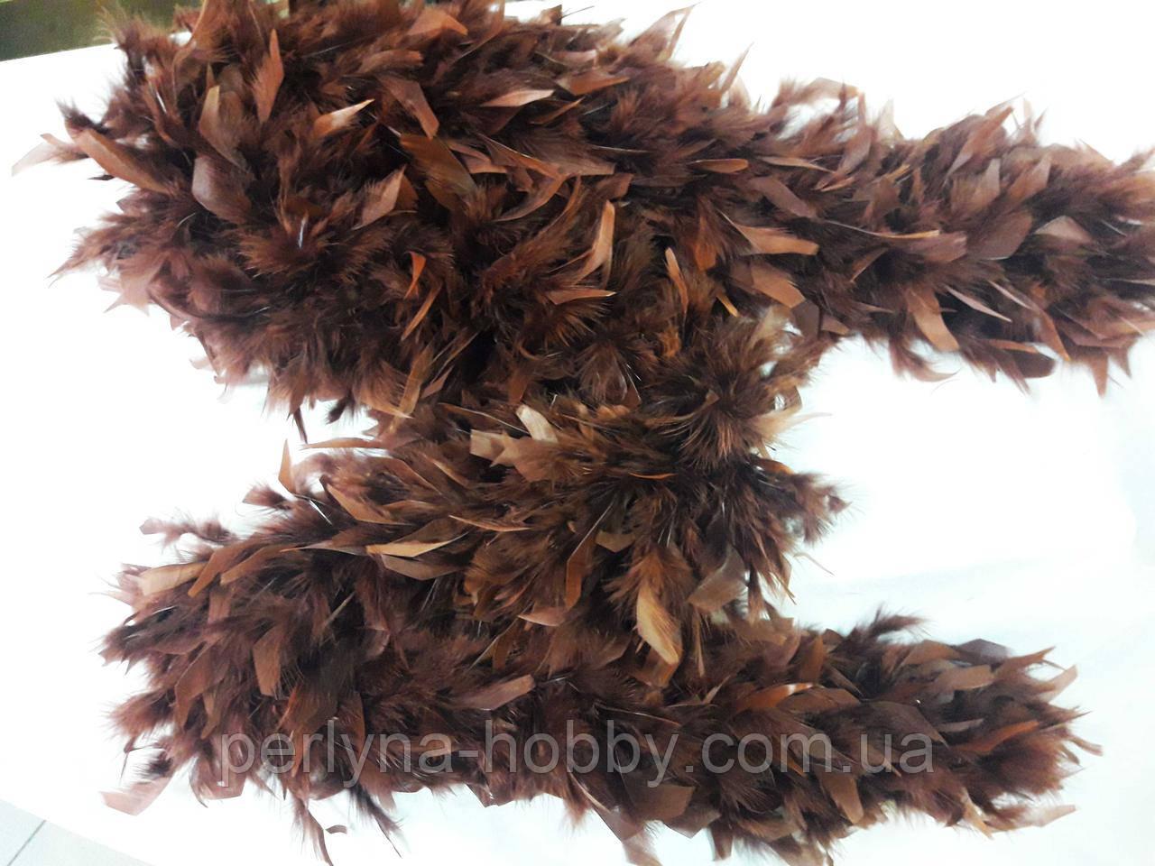 Боа 1,8 м 70 грам, коричневий Боа карнавальное перьевое