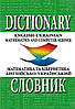 Англійсько-український словник математика та кібернетика.