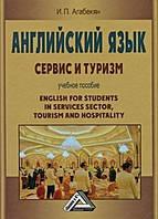 И. П. Агабекян  Английский язык. Сервис и туризм