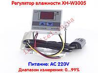 Регулятор влажности ХН-W3005, фото 1