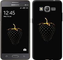 "Чехол на Samsung Galaxy Grand Prime VE G531H Черная клубника ""3585c-212-481"""