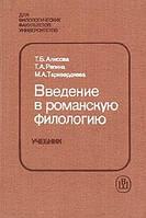 Т. Б. Алисова, Т. А. Репина, М. А. Таривердиева  Введение в романскую филологию