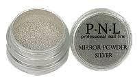 Зеркальная пудра для ногтей silver PNL