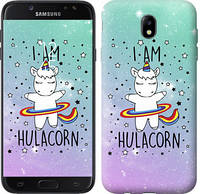 "Чехол на Samsung Galaxy J7 J730 (2017) I'm hulacorn ""3976c-786-481"""