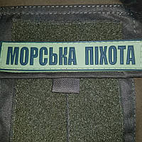 Шеврон Морская пехота (нагрудная) ПВХ, фото 1