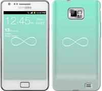 "Чехол на Samsung Galaxy S2 i9100 Знак бесконечности ""3204c-14-481"""