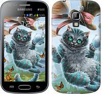 "Чехол на Samsung Galaxy S Duos s7562 Чеширский кот ""3993c-84-481"""