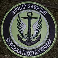 Шеврон  Морская пехота Украины олива, фото 1