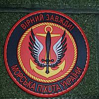 Шеврон Морская пехота Украины