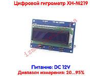 Цифровой гигрометр XH-M219, фото 1