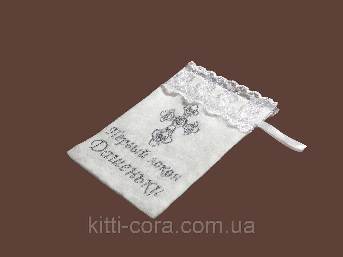 """Дизайн """"Дашенька"""". Вышивка серебром на мешочке для волос"""