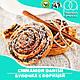 Ароматизатор TPA/TFA  Cinnamon Danish ( Булочка с корицей 30 мл, фото 2