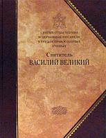 Святые отцы Церкви и церковные писатели в трудах православных ученых. Святитель Василий Великий