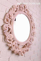 Зеркало настенное Monaco розовое