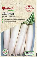 Дайкон редька зимова (Традиція) 10 г