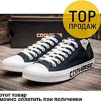Мужские кеды Converse, плотный текстиль, черные / кеды мужские Конверс, стильные, удобные