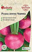 Редька зимова Червона (Традиція) 2 г