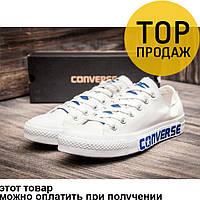 Мужские кеды Converse, плотный текстиль, белые / кеды мужские Конверс, модные