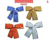 Банты новогодние малые (белый,синий,красный,золото)