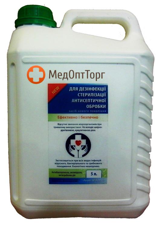 Дезінфікуючий та стерилізуючий розчин Аноліт Кристал (5л) - МедОптТорг в Полтаве
