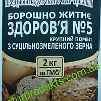 Мука Здоровье №5 Ржаная грубого помола ТМ «Мак-вар» 2 кг.