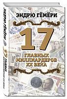 17 главных миллиардеров XX века. Гёмёри Эндрю