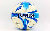 Мяч футбольный №5 Joma