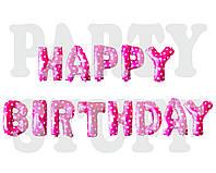 Фольгированные буквы розовые Happy birthday сердца, 40 см