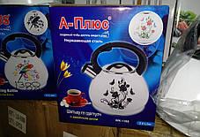 Чайник со свистком A-PLUS WK-1388, 3 л (индикатор нагрева), фото 2
