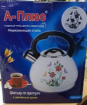 Чайник со свистком A-PLUS WK-1388, 3 л (индикатор нагрева), фото 3