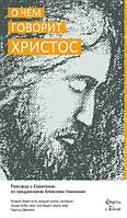 В издательстве «Никея» вышла книга «О чем говорит Христос? Разговор о Евангелии со священником Алексеем Уминским»