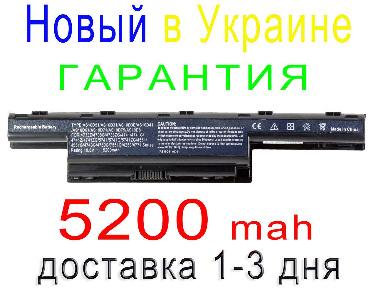 Аккумулятор батарея Acer Aspire 4741Z