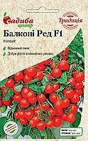 Томат Балконі Ред F1 (Традиція) 20 шт.
