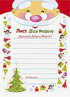 01 Письмо Деду Морозу, 16х23 см