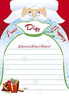 02 Письмо Деду Морозу, 16х23 см