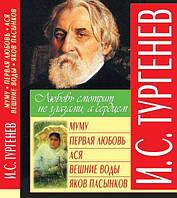 Муму, Первая любовь, Ася, Вешние воды, Яков Пасынков / И. С. Тургенев