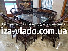 Гарнитур плетёной мебели из лозы — стол, диван, 4 кресла (тёмный лак)