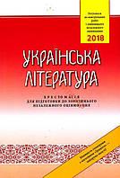Українська література хрестоматія.Підготовка до ЗНО  Авраменко О.М.