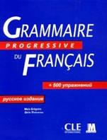 Интенсивный курс грамматики французского языка. Автор Майя Грегуар.
